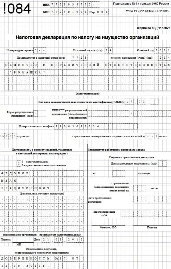 декларация на налог на имущество организаций