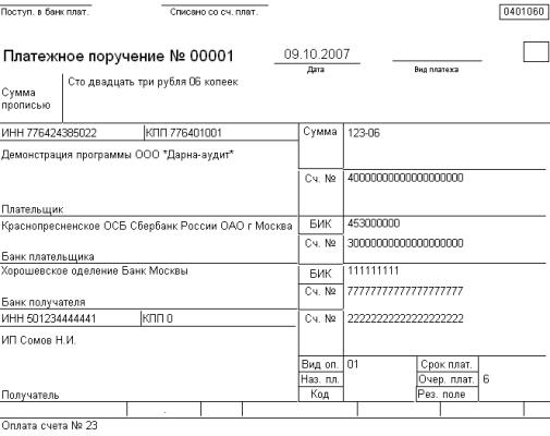 Платежное Поручение Бланк Казахстан Скачать