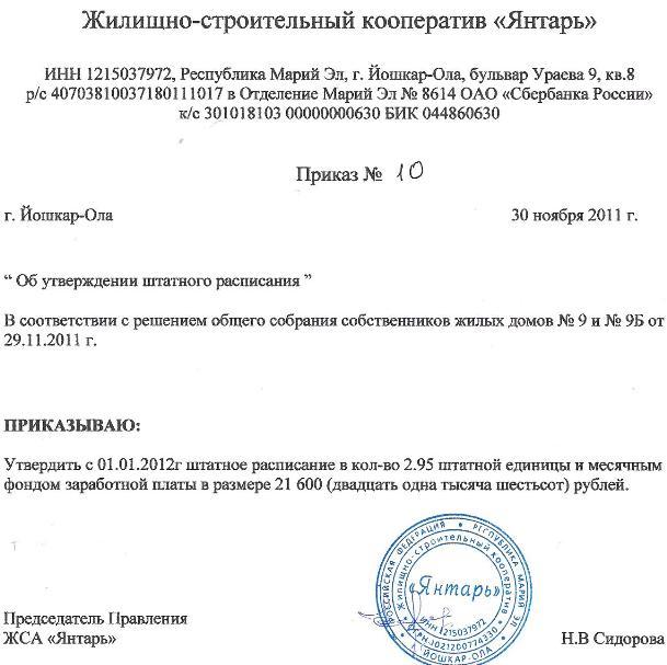 приказ о создании штатного расписания образец - фото 9
