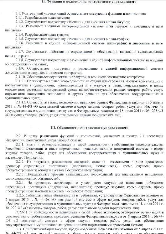 О правительстве российской федерации федеральный конституционный закон