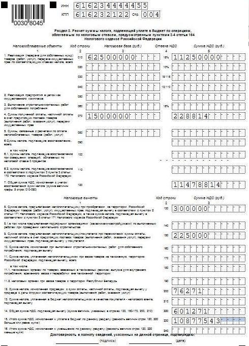 инструкция по декларации по ндс