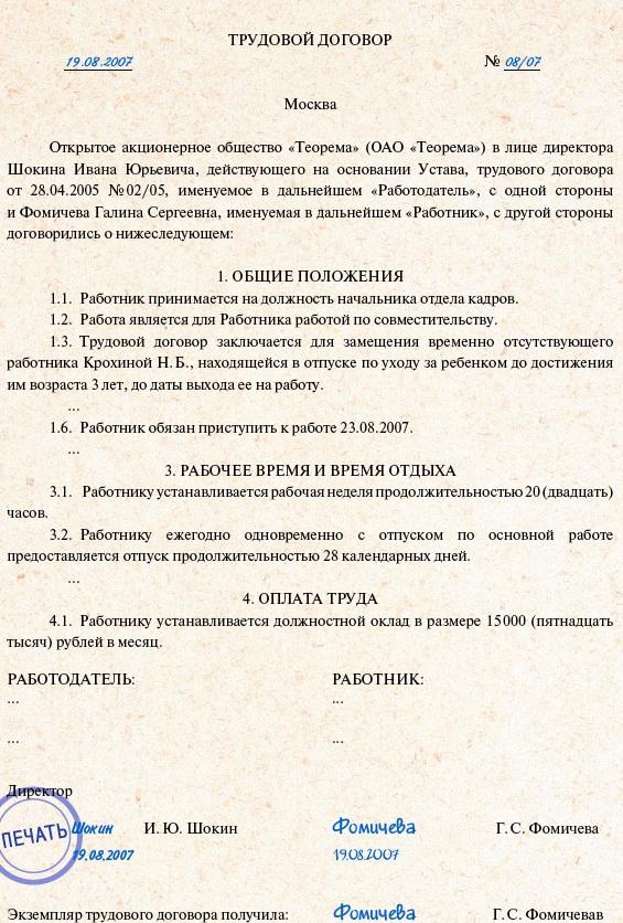проект составления трудового договора
