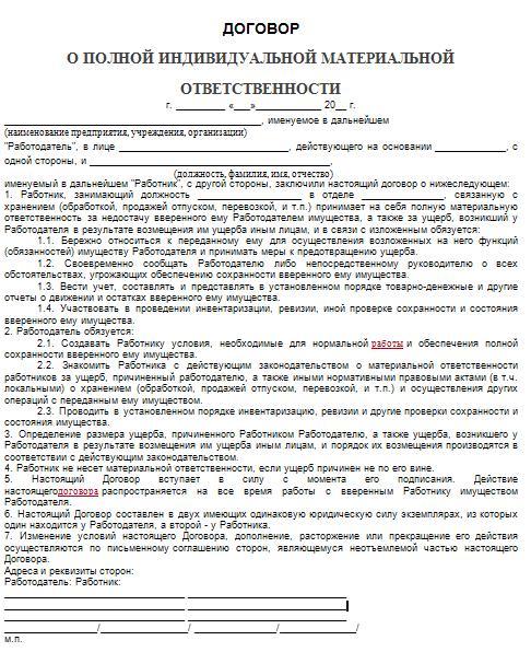 бланк договора материальной ответственности работника скачать бесплатно - фото 7