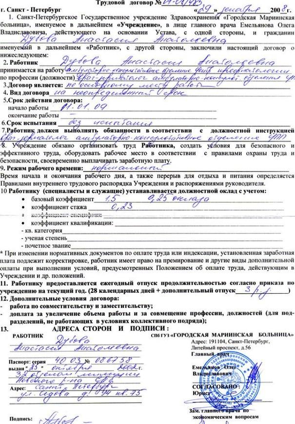 Согласование и регистрация штендера