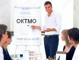 октмо как узнать