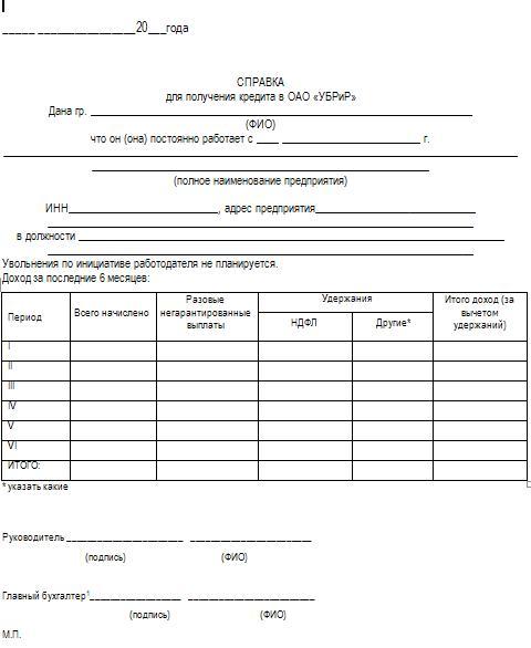 Заявление на выплату пособия за постановку на учет в ранние сроки - 8e783