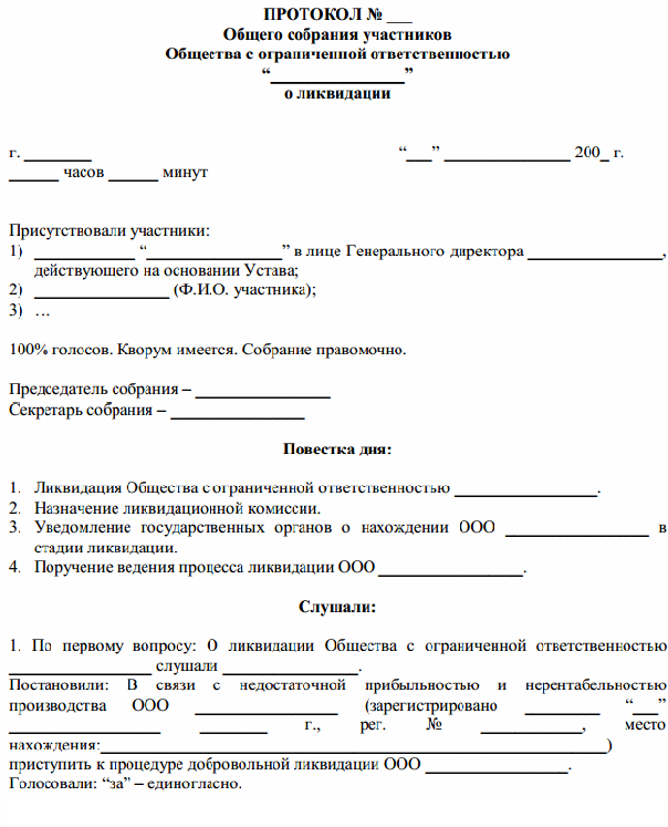 протокол о закрытии ооо образец - фото 9