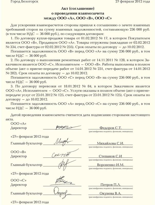 образец тройственное соглашение о взаимозачете img-1