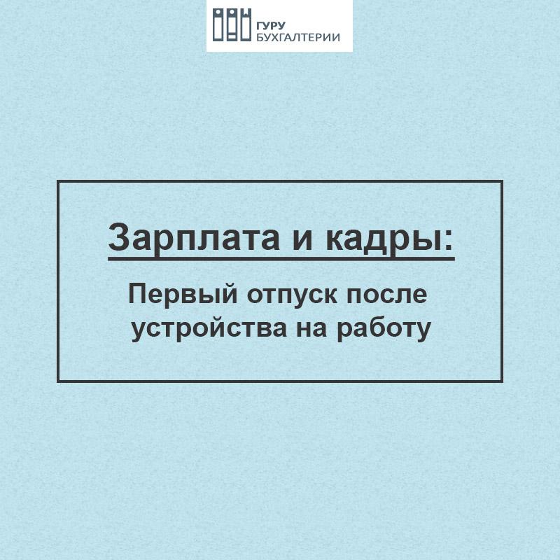 1_otpusk_cover