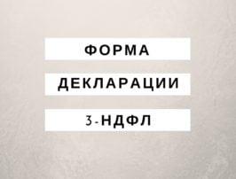 Форма декларации 3-НДФЛ