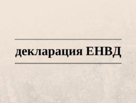 декларация ЕНВД