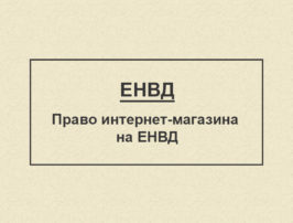 internet_endv_cover