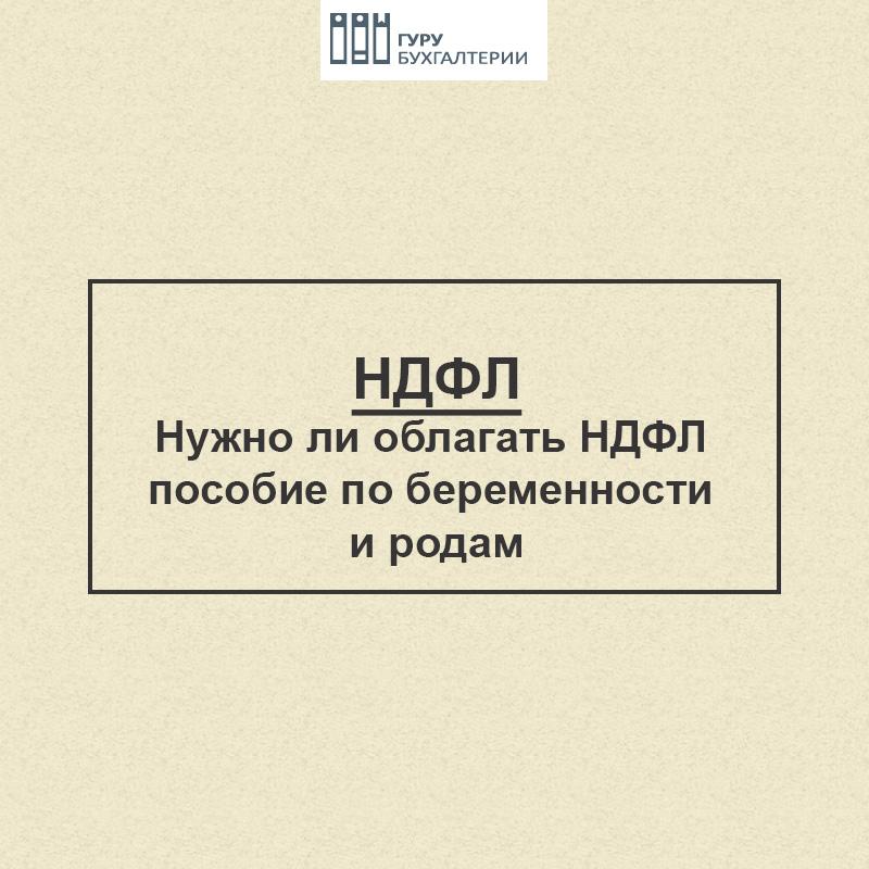 ndfl_bar_cover