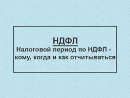 per_nalog_cover