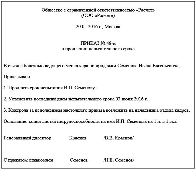 приказ о продлении испытательного срока в связи с болезнью образец img-1