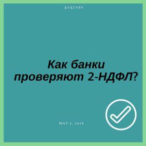proverka_2-NDFL