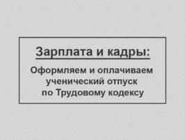 uch_otpusk_tk