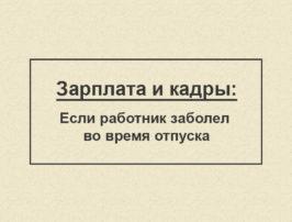 zabolel_otpusk_cover