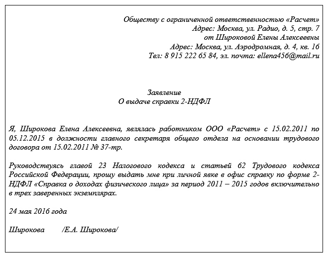 Заявление о выдаче 2 ндфл - 12b