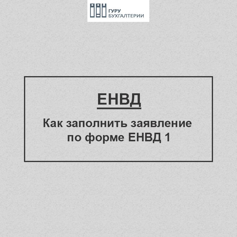 zayav_endv_cover