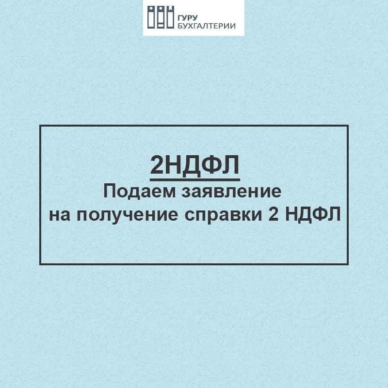 zayavl_2ndfl_cover