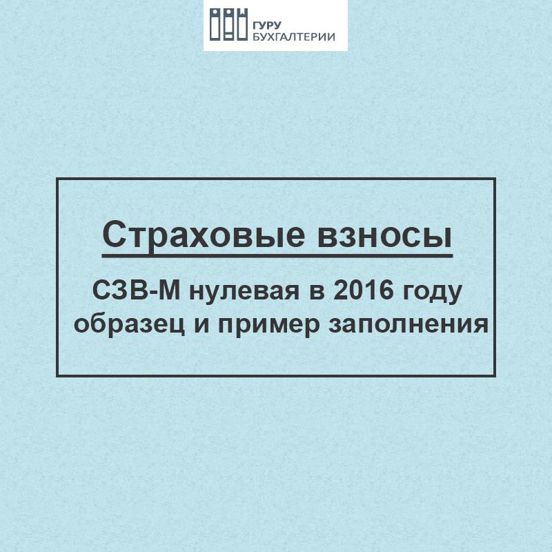 образец заполнения сзв-м в 2016 году нулевая - фото 10