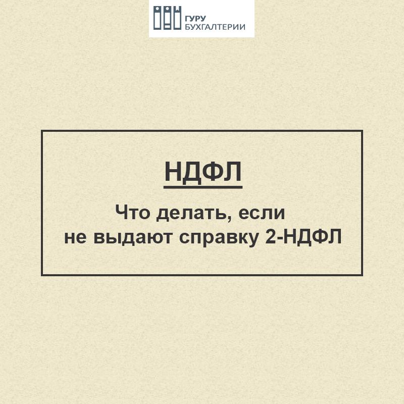 Если не приняли 2-НДФЛ (налог на доходы физических лиц)
