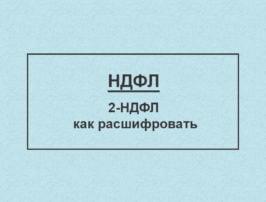 2ndfl_rashifrovka_cover