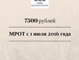 МРОТ с 1 июля 2016 года