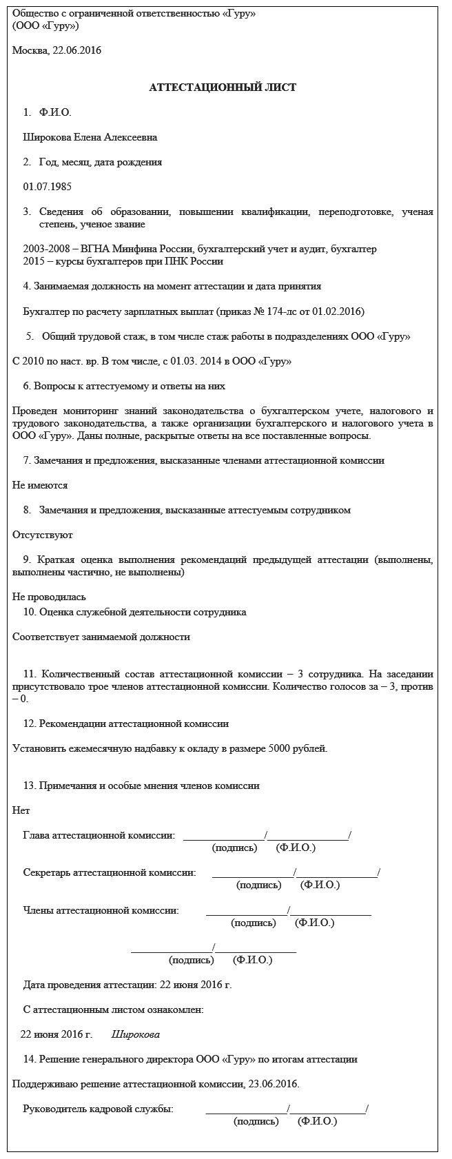 правила оформления аттестационного листа