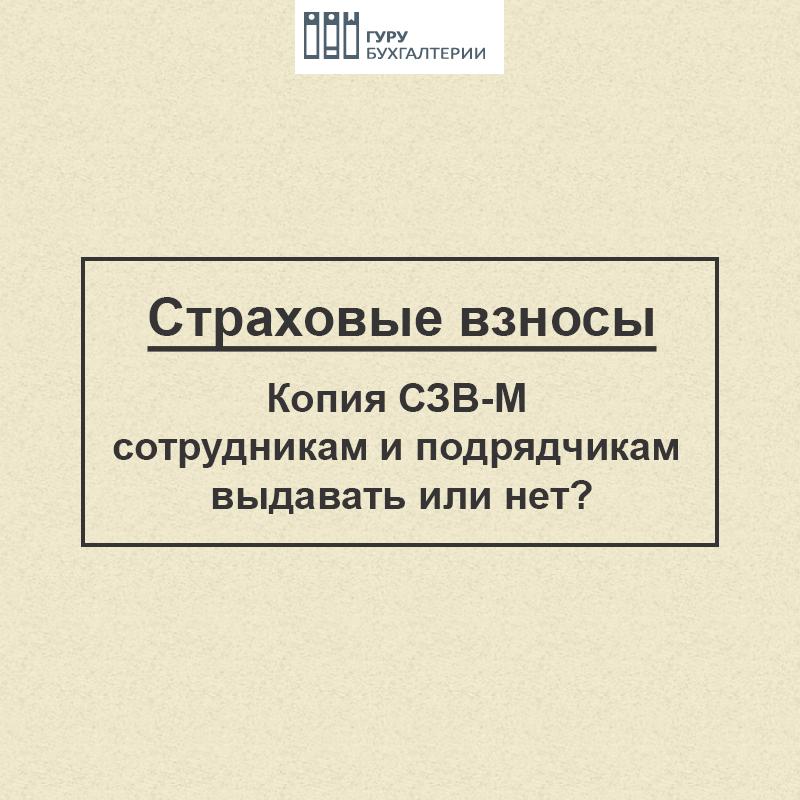 Отчет по форме сзв-м (новая отчетность в пфр) в 2019 году