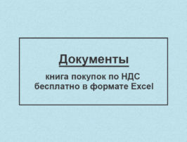 kniga_pokupok_cover