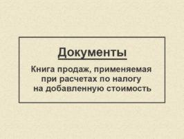 kniga_prodaj_cover