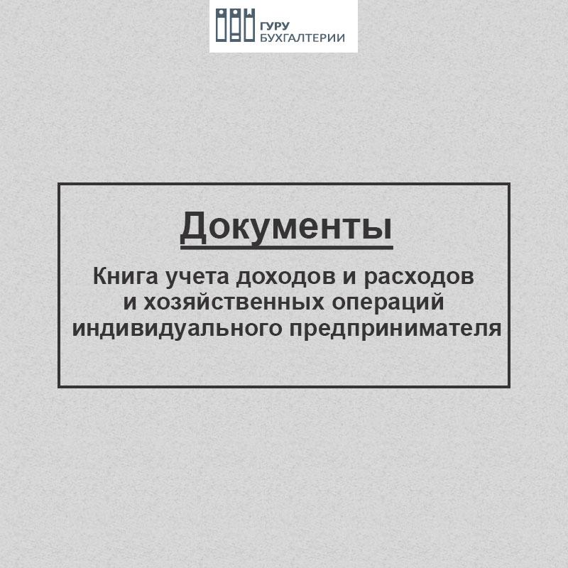 kniga_uchet_cover