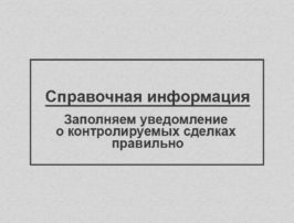 kontrol_sdelka_cover