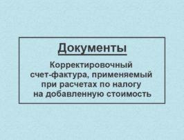 korrect_schet_cover