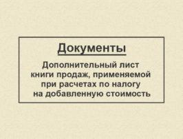 list_prodaj_nds