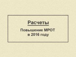 mrot_2016_cover