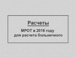 mrot_bolnicniy_cover