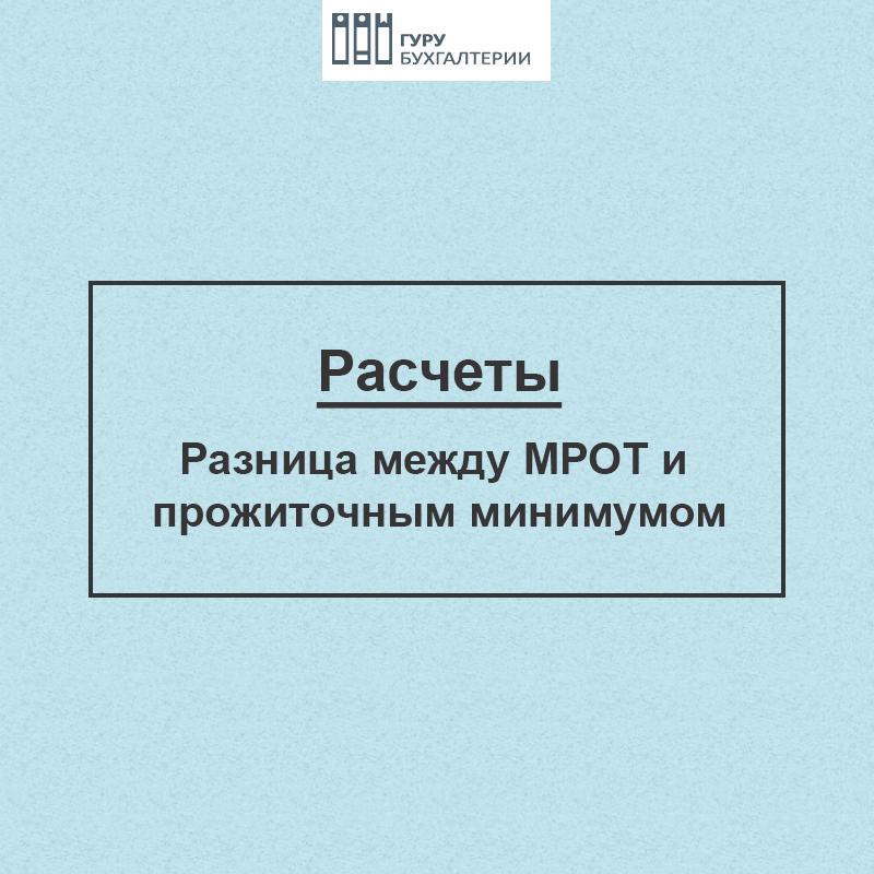 mrot_vs_minim_cover