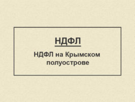 ndfl_krim_cover