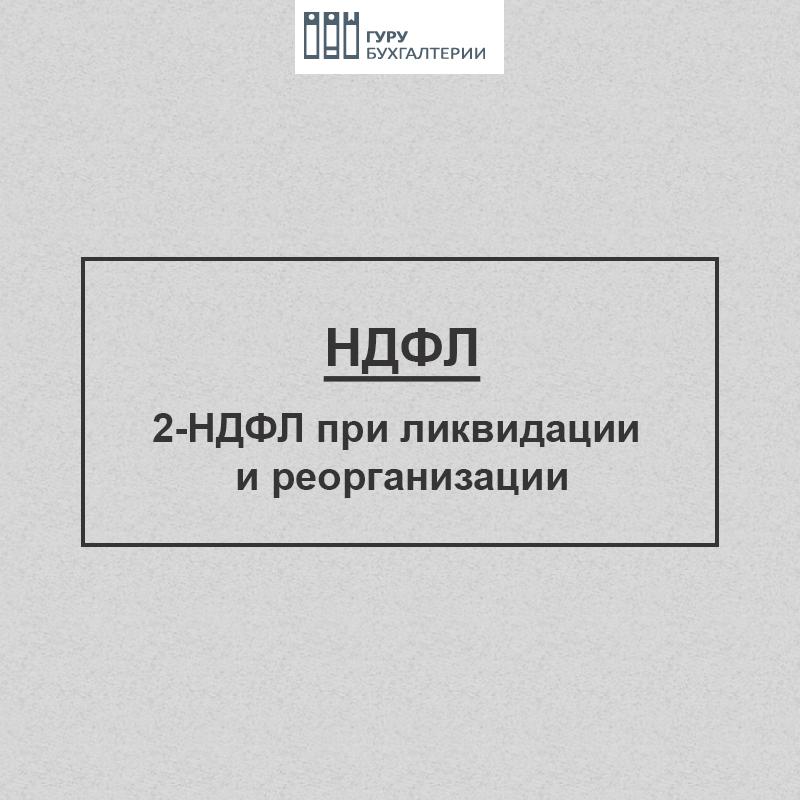Передача полномочий при ликвидации - Центр юридических услуг
