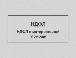 ndfl_mat_pom_cover