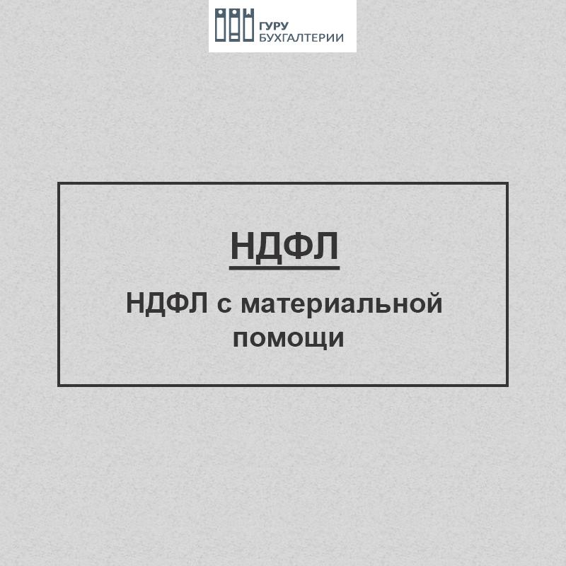 НДФЛ с материальной помощи в 2019 году: облагается или нет
