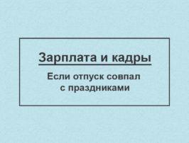 otpusk_prazdnik_cover