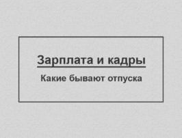 otpuska_cover