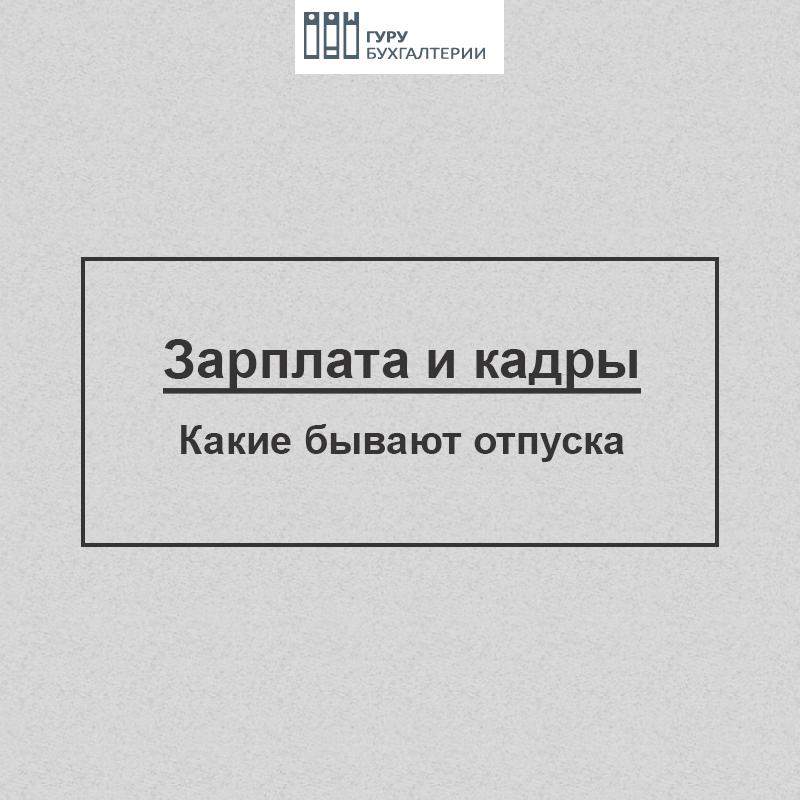 Виды отпусков и их порядок предоставления по ТК РФ