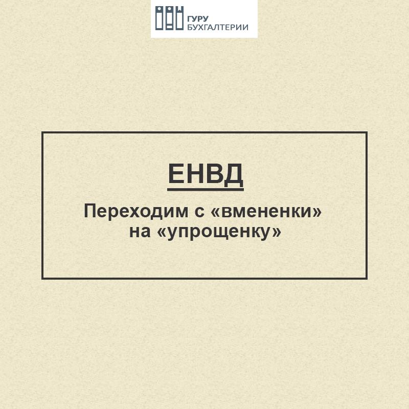 perehod_vmen_cover