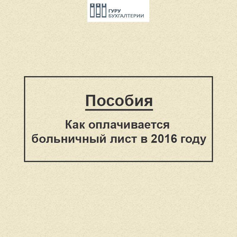 plata_bolnich_lista_cover