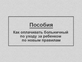 pos_za_rebenkom